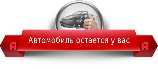 kredit_pod_zalog_avtomobilya
